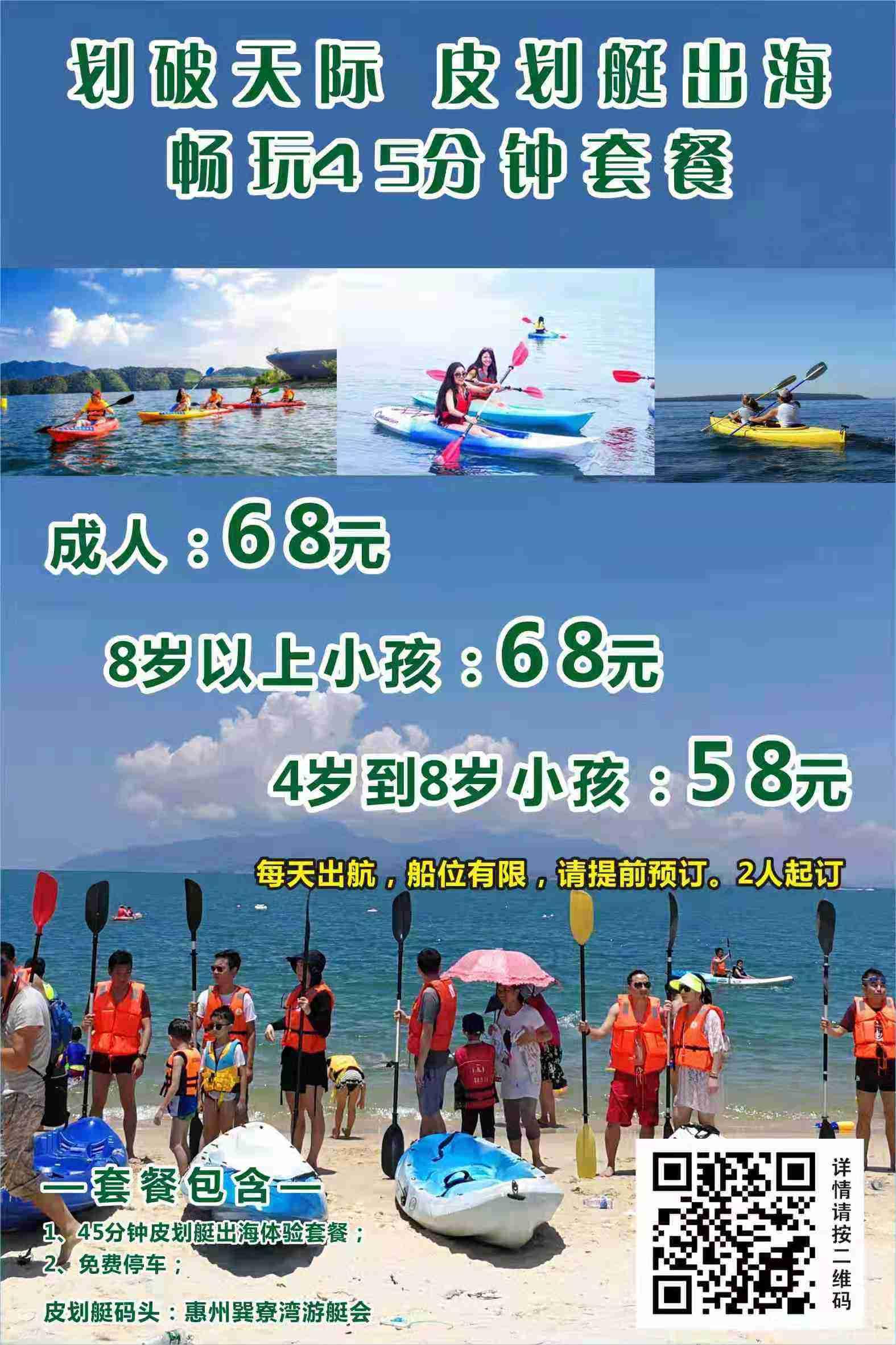 【高品质海上休闲之旅】巽寮湾皮划艇出海