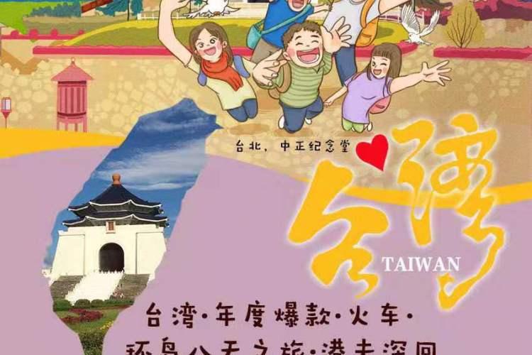 暑假爆款系列台湾环岛八天之旅.港去深回