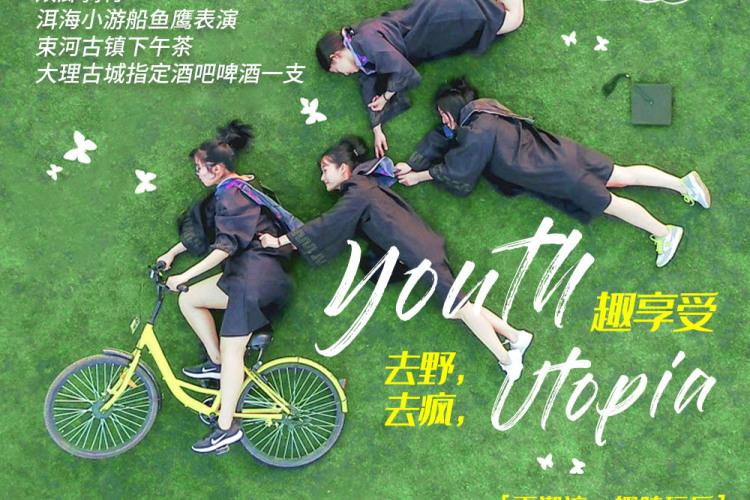 青春乌托邦 昆明/大理/丽江6天5晚嗨玩之旅