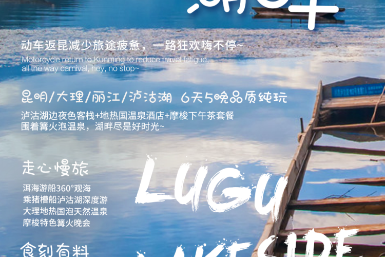 动车往返【泸沽湖畔】 昆明/大理/丽江/泸沽湖6天5晚品质纯玩、丽江古城+大理古城、地热国温泉酒店