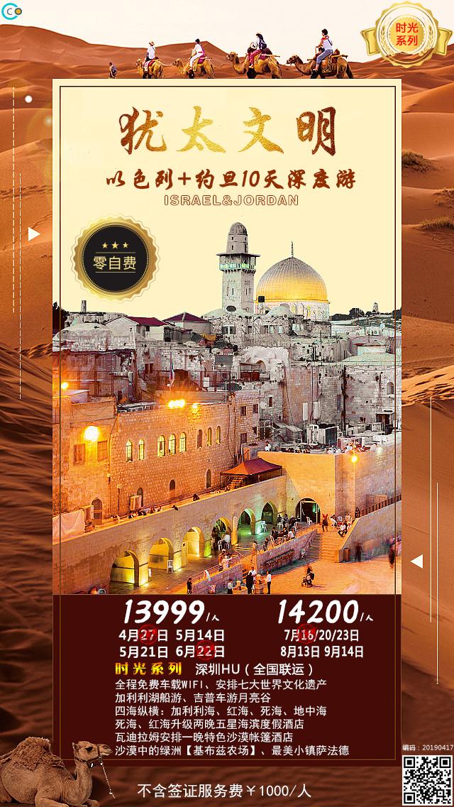以色列约旦10天深度游HU(犹太文明&沙漠城堡)
