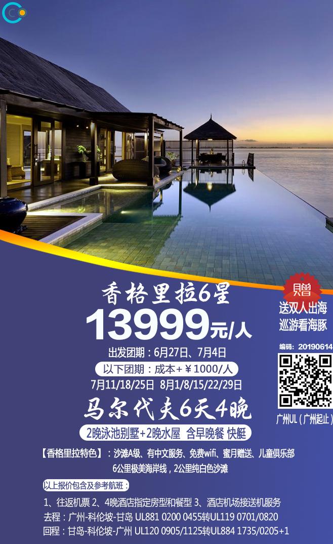 暑假马尔代夫六星度假岛超值性价比