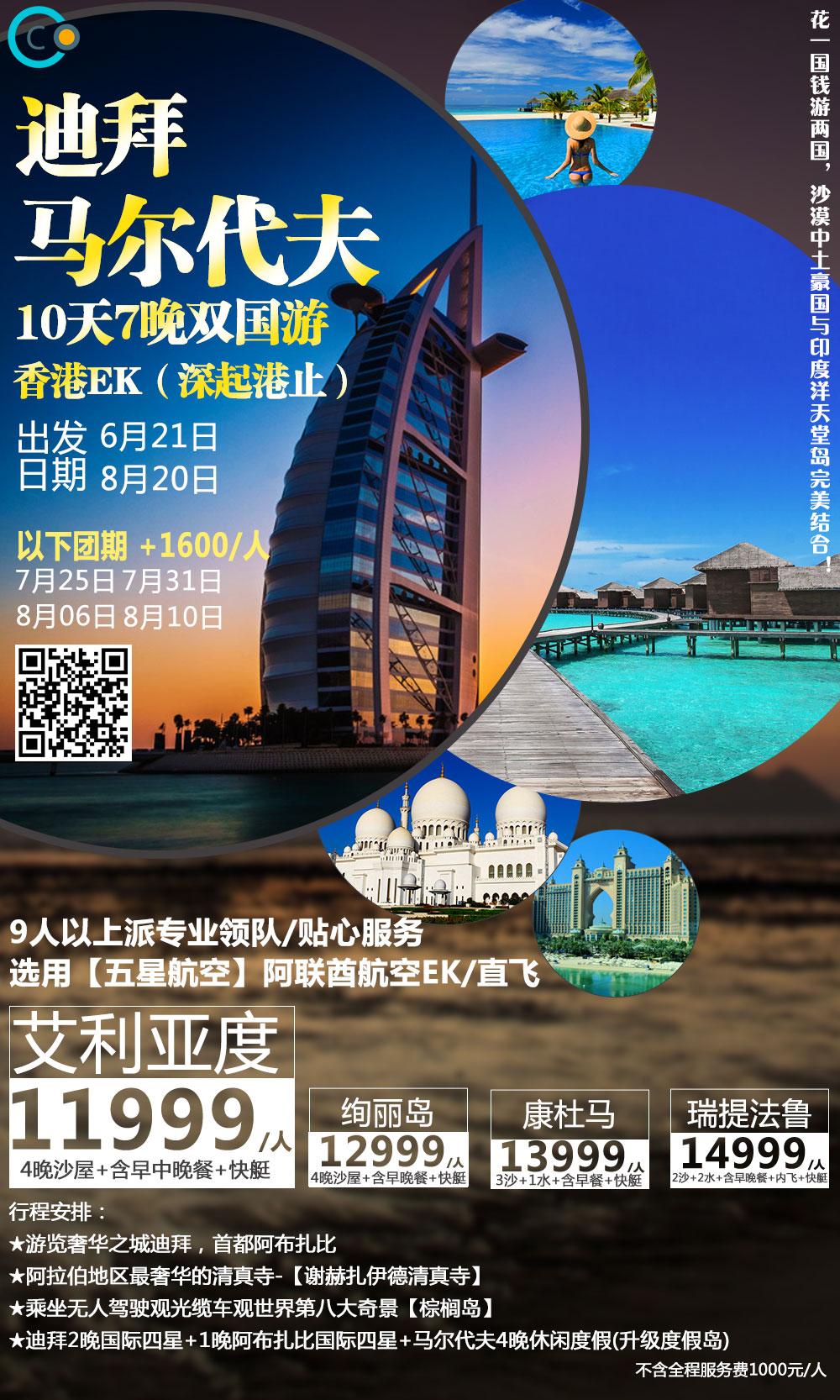 暑假迪拜+马尔代夫10天深度游(一半沙漠一半海岛)市场独家产品