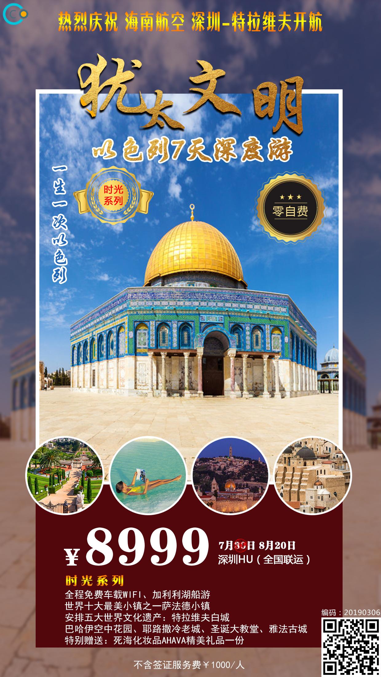以色列5.27.jpg