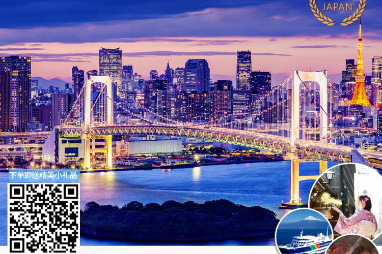 【轻奢日本】日本本州豪华美食浪漫全景和服体验6天之旅(国五+当五)