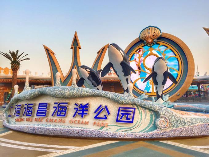 上海海昌海洋公园一日