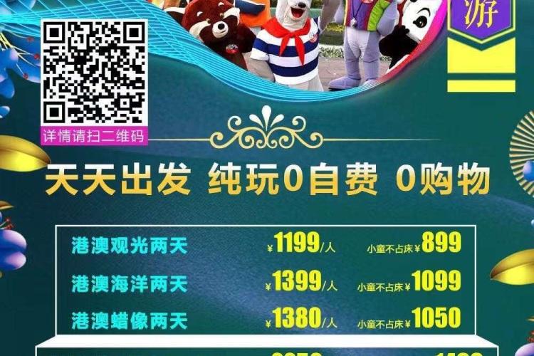 【港澳2天3天联游】香港澳门纯玩团、海洋馆、蜡像馆、迪士尼、嗨玩自由组合3天游