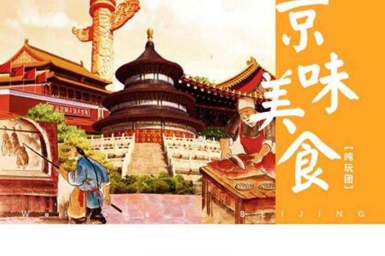 【北京亲子游】北京夏令营7天双卧游
