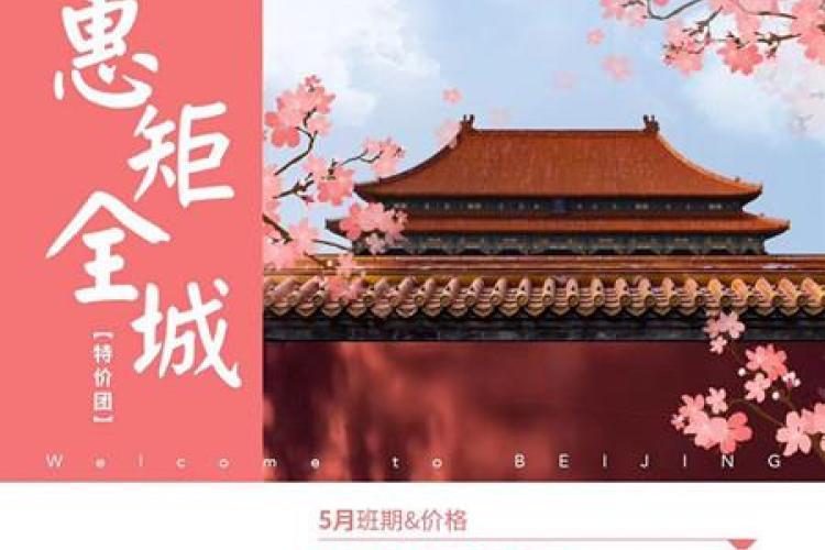 【北京5天】北京故宫圆明园5天双飞游