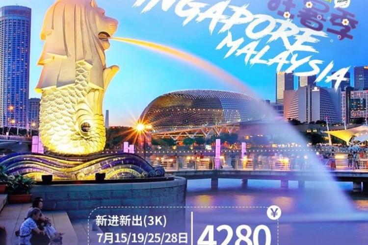 【新马游】新加坡+马来西亚五天休闲之旅