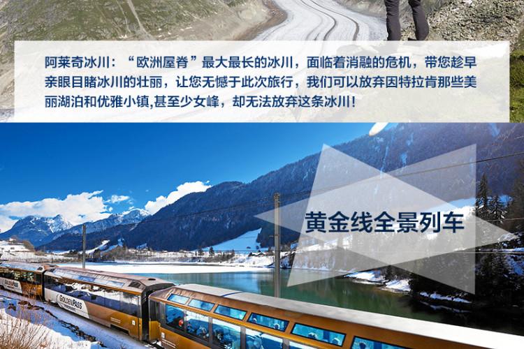 【瑞士一地火车豪华体验10天深度游】