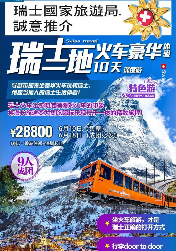 【瑞士深度】瑞士一地豪华火车深度游10天四星团