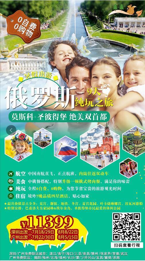 【俄罗斯深度】俄罗斯莫斯科+圣彼得堡双古都9天