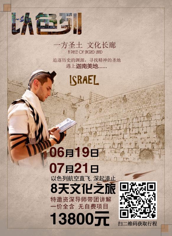 【以色列深度】以色列深度8天文化之旅