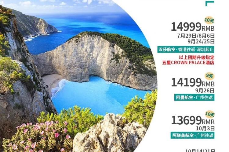 【希腊深度】希腊双岛深度10天