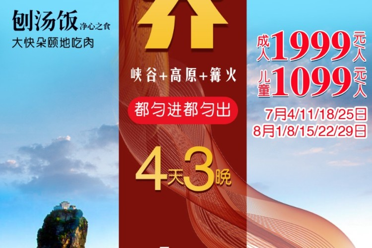 【暑期贵州】贵州4天休闲游