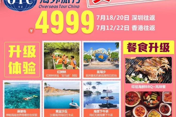 【新加婆】新加坡民丹岛5天游