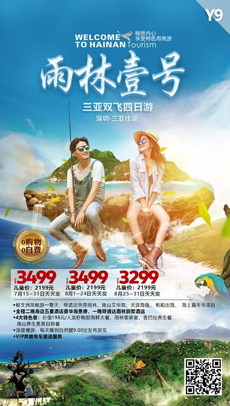 Y9 中国首推交互式旅游线路产品,水乳交融,互为一体,深度体验。蜈支洲岛畅游一天、呀诺达、南山文化苑、帆船出海、海上嘉年华项目。