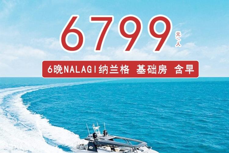 暑假斐济甩卖6799元8天6晚自由行6晚格兰纳香港往返