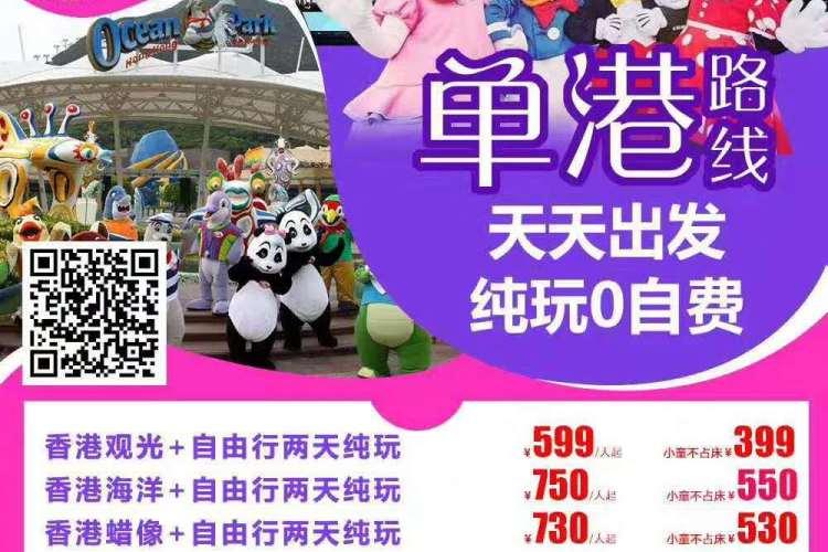 【精彩香港2天3天】天天出发、纯玩零购物、海洋馆、蜡像馆、迪士尼、香港畅玩自由组合