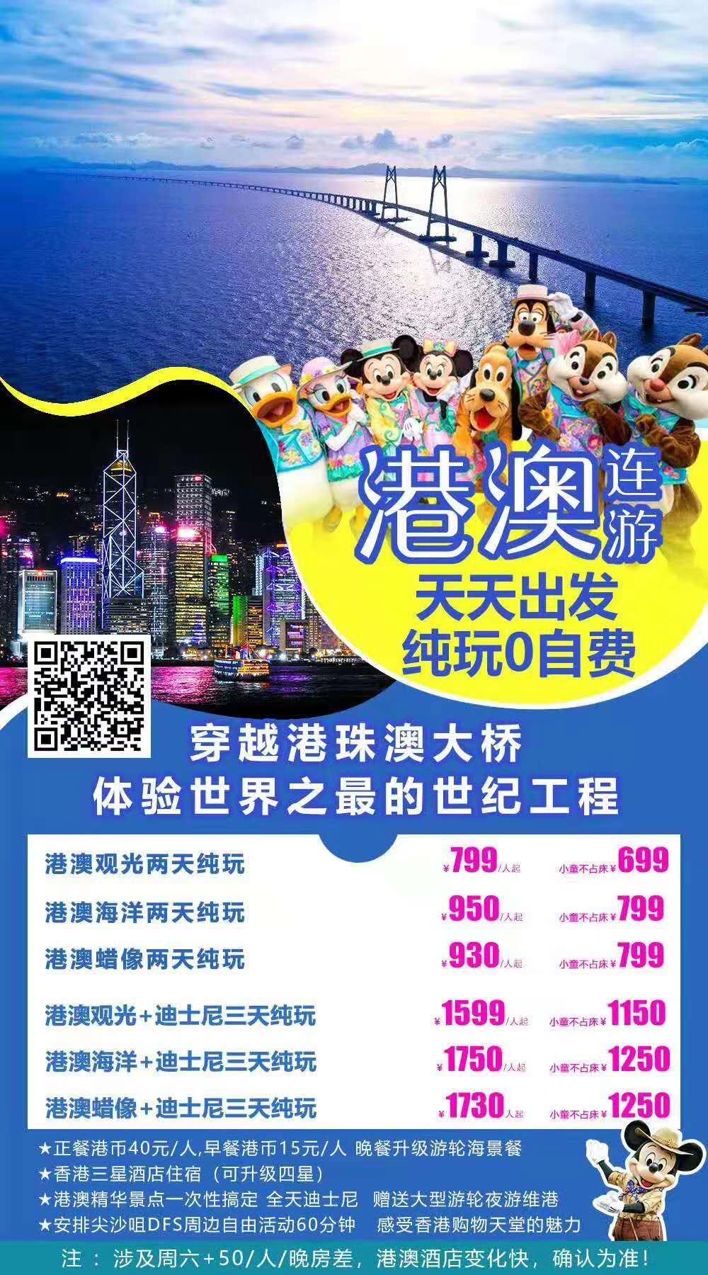 港珠澳大桥【港澳2天3天联游】香港澳门纯玩团、天天出发、海洋馆、蜡像馆、迪士尼、嗨玩自由组合
