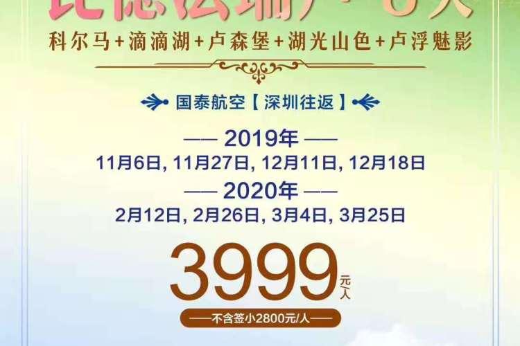深圳往返国泰航空欧洲特价3999元比德法瑞卢5国8日