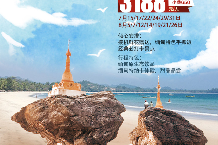 深圳直飞 微笑缅甸 仰光+维桑海滩6天4晚度假之旅