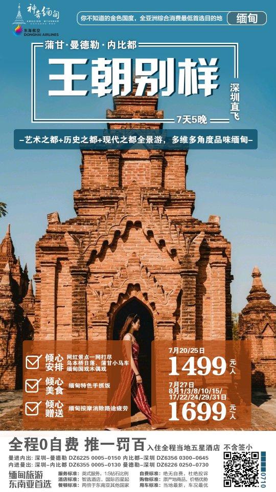 暑期特价1699元深圳直飞缅甸7天5晚甘蒲-曼德勒-内比都