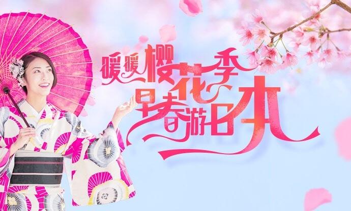 暖暖樱花季,早春游日本