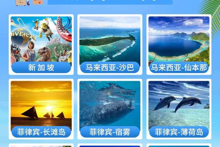 【暑期东南亚游】沙巴?仙本那?长滩岛?宿雾?薄荷岛?普吉?甲米?清迈?清莱、新加坡、泰国、菲律宾