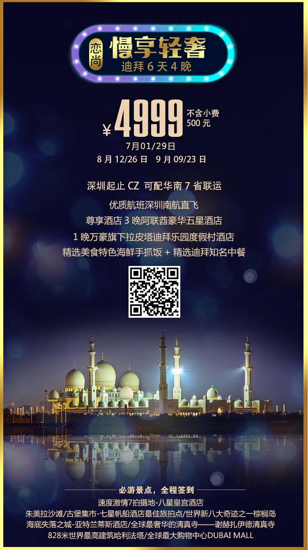深圳南航直飞迪拜6天4晚 华南7省联运