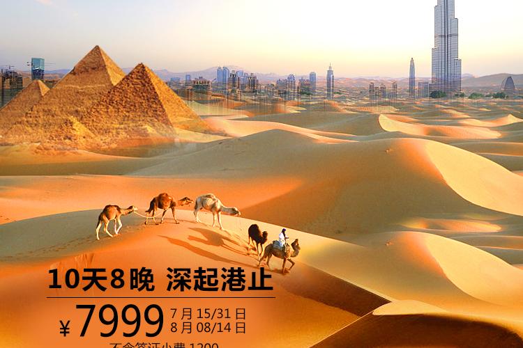 恋尚 埃及迪拜 10天8晚两国之约尽享自由 特惠