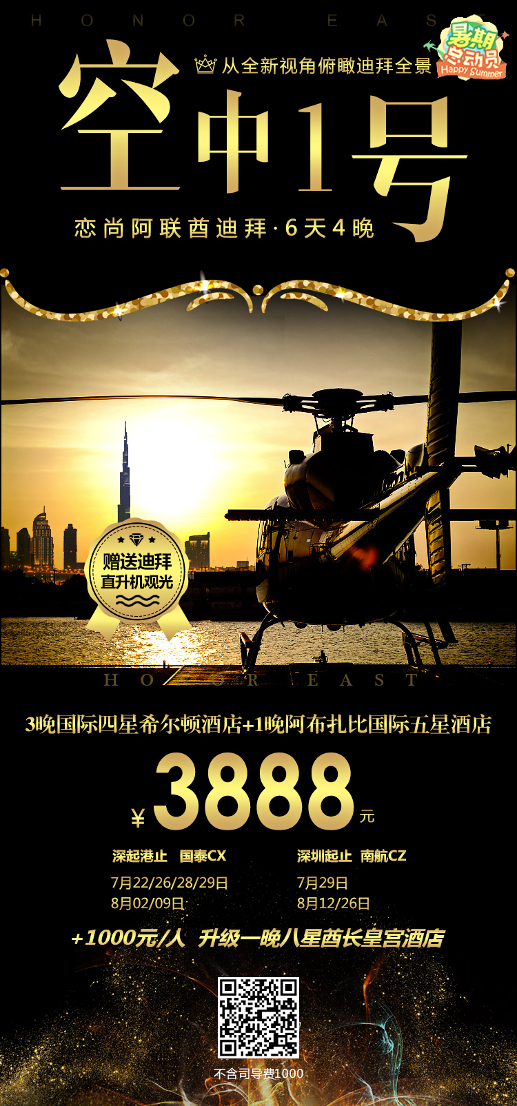 迪拜6天4晚 深圳/香港直飞 报名即送超值直升飞机体验