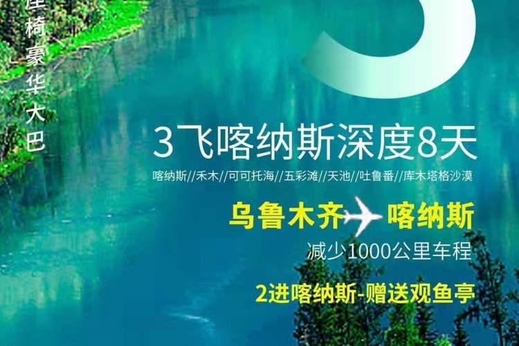 新疆3飞喀纳斯深度8天-喀纳斯-禾木-可可托海-五彩滩-天池-吐鲁番-五星级酒店、全程无自费