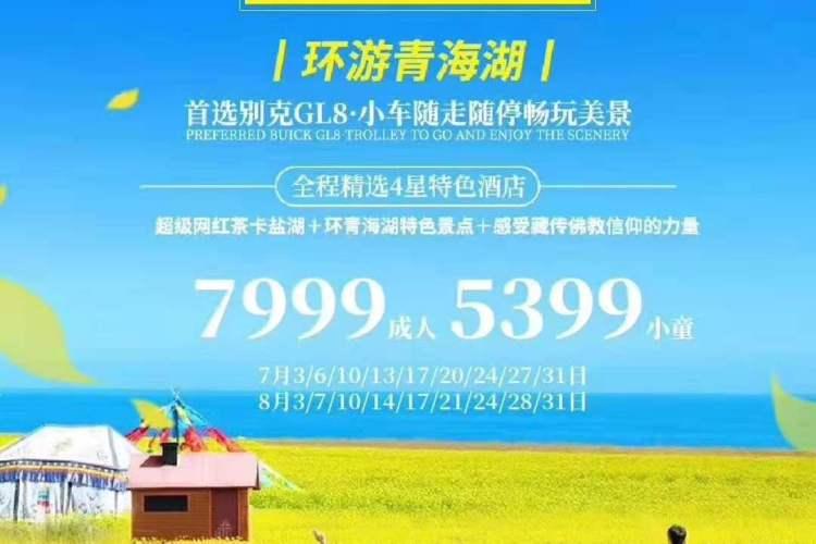 【巍丽西海】4人精致小包团、品质6日、环游青海湖、首选别克小车,随走随停、超级网红打卡点茶卡盐湖