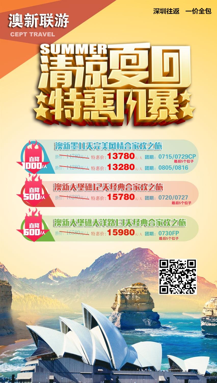 【暑假澳新特价】直降500起!!一价全含、澳洲新西兰合家欢之旅、深圳往返