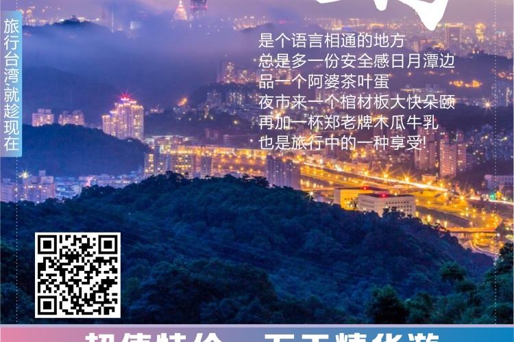 【暑期特价台湾5天】精华游、故宫+船游日月潭+阿里山+六合夜市、全程商务型酒店、升级一晚4星酒店