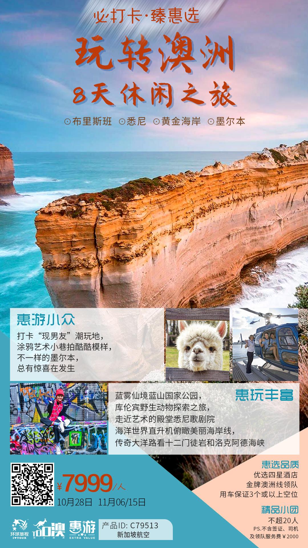 【惠游】玩转澳洲8天惠游休闲之旅