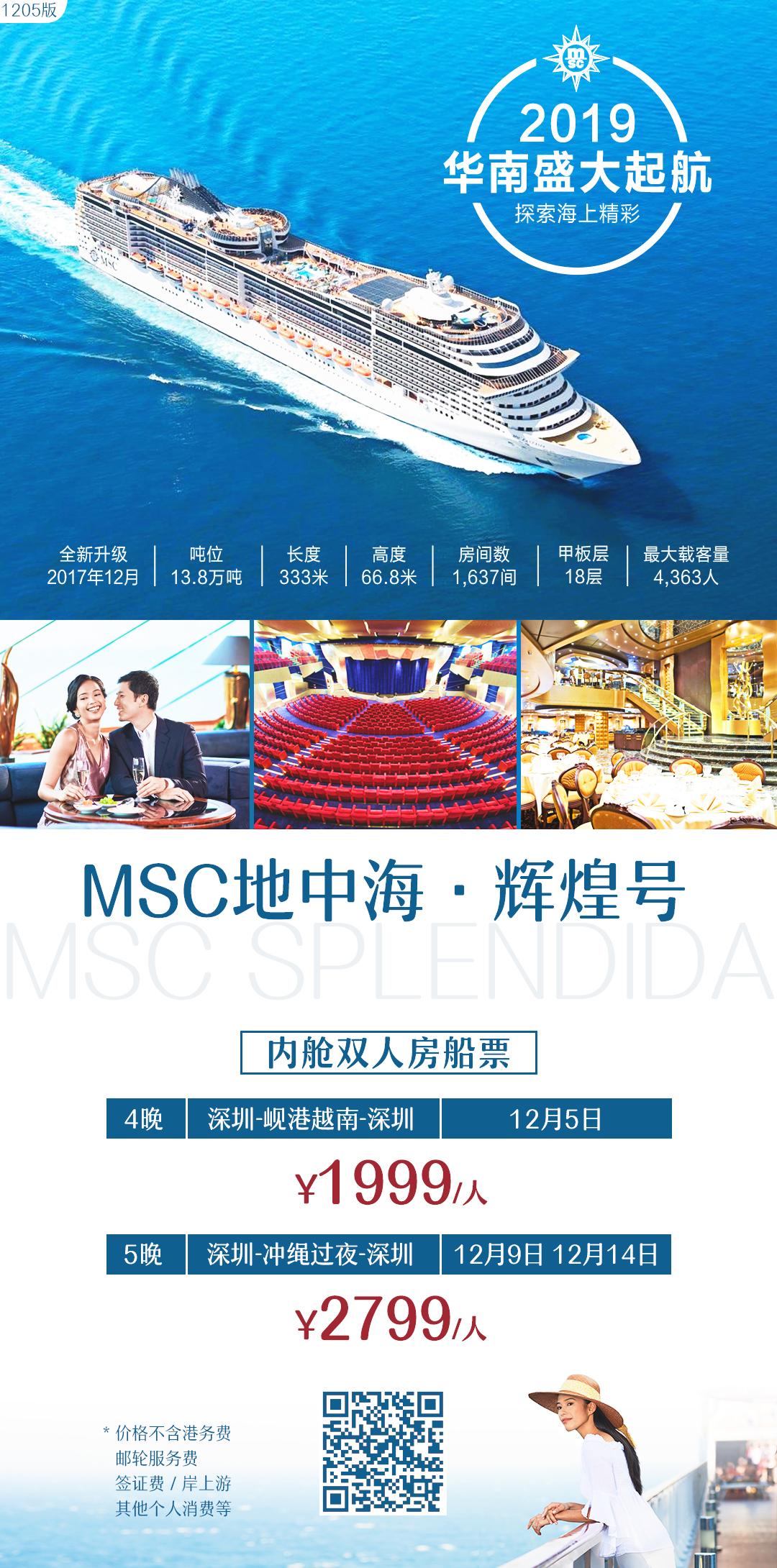 【邮轮特惠】MSC地中海·辉煌号、岘港-越南4晚航线、日本冲绳过夜