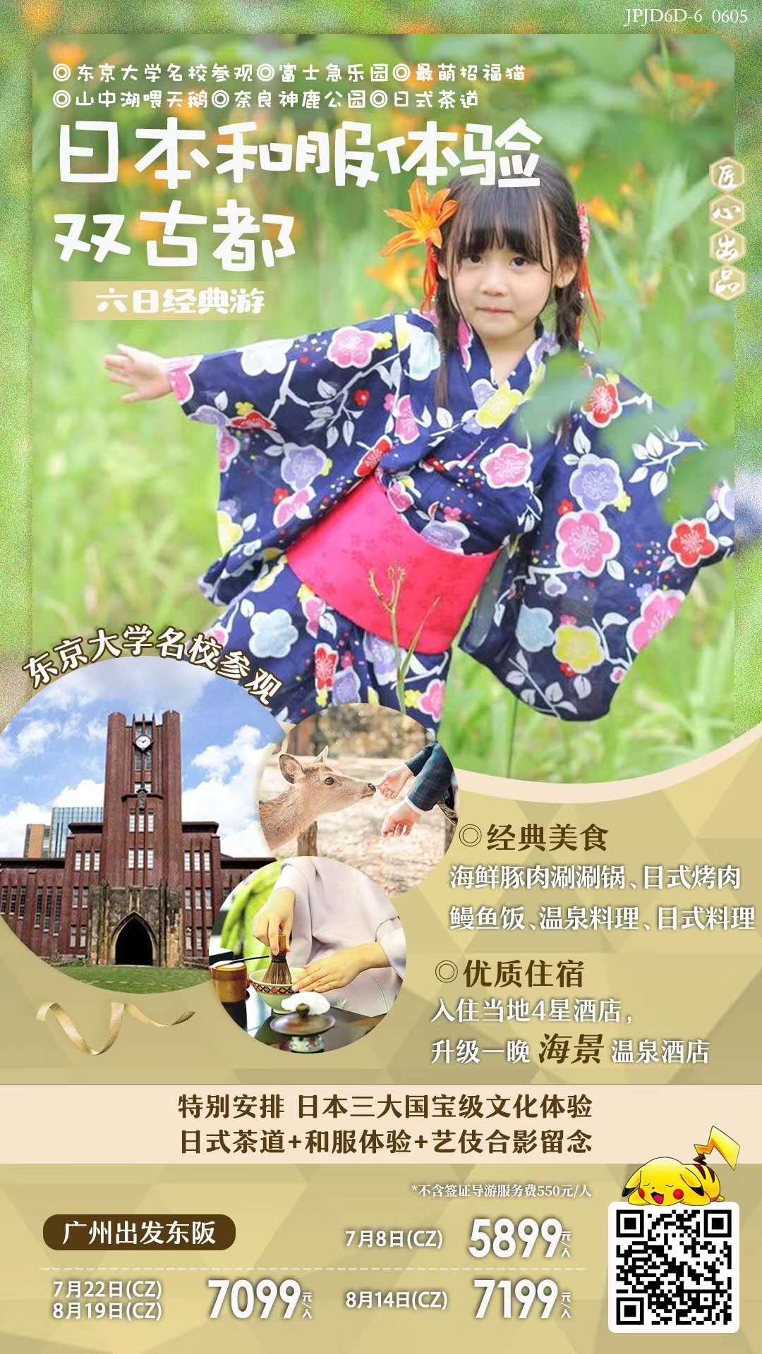 日本和服体验双古都6天经典游 东京大学名校参观、富士山GRINPA雪乐园、奈良神鹿公园、玉露之里日式茶道