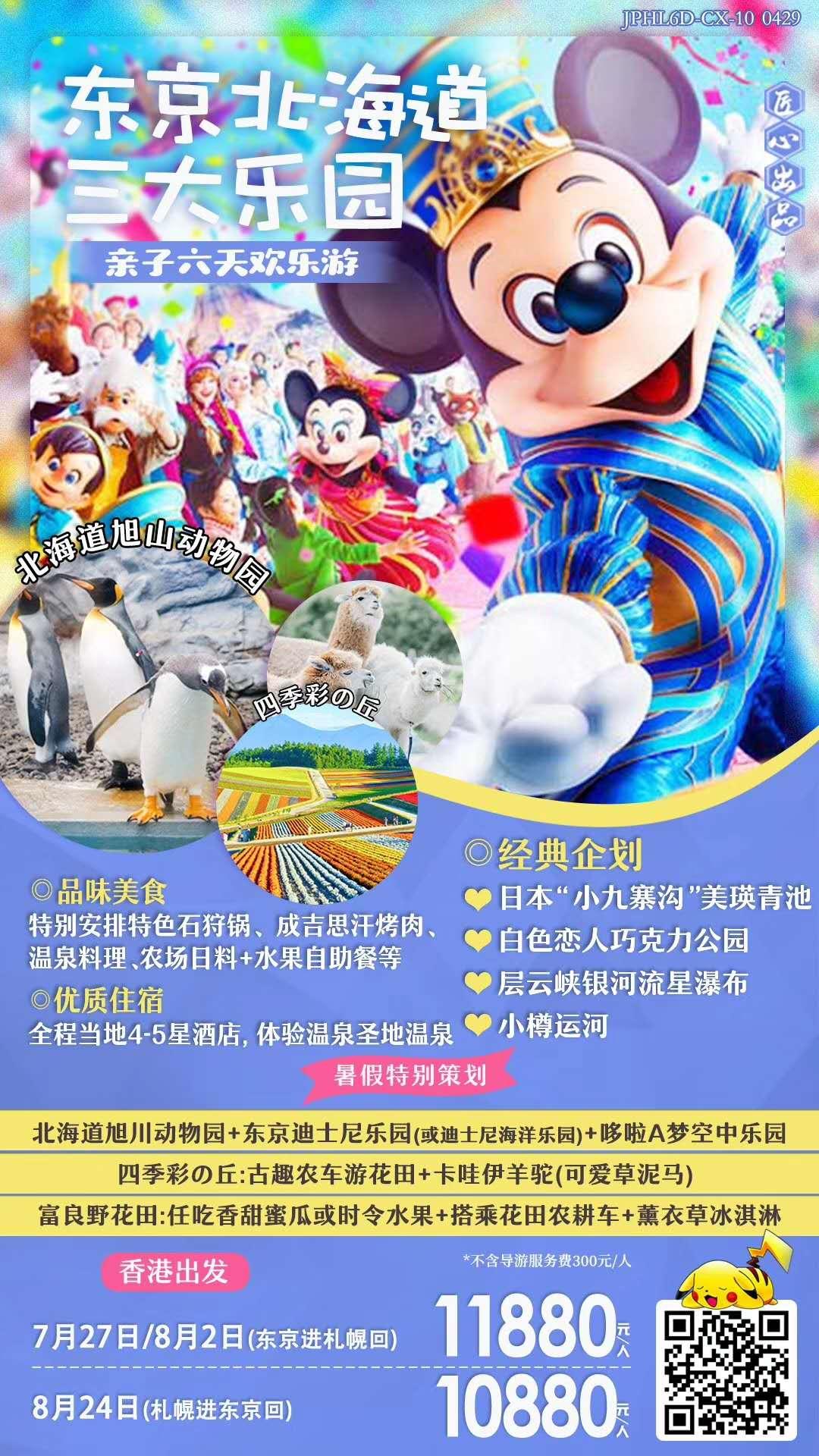 【东京北海道三大乐园】亲子6天欢乐游、北海道旭山动物园、白色恋人巧克力公园、小樽运河