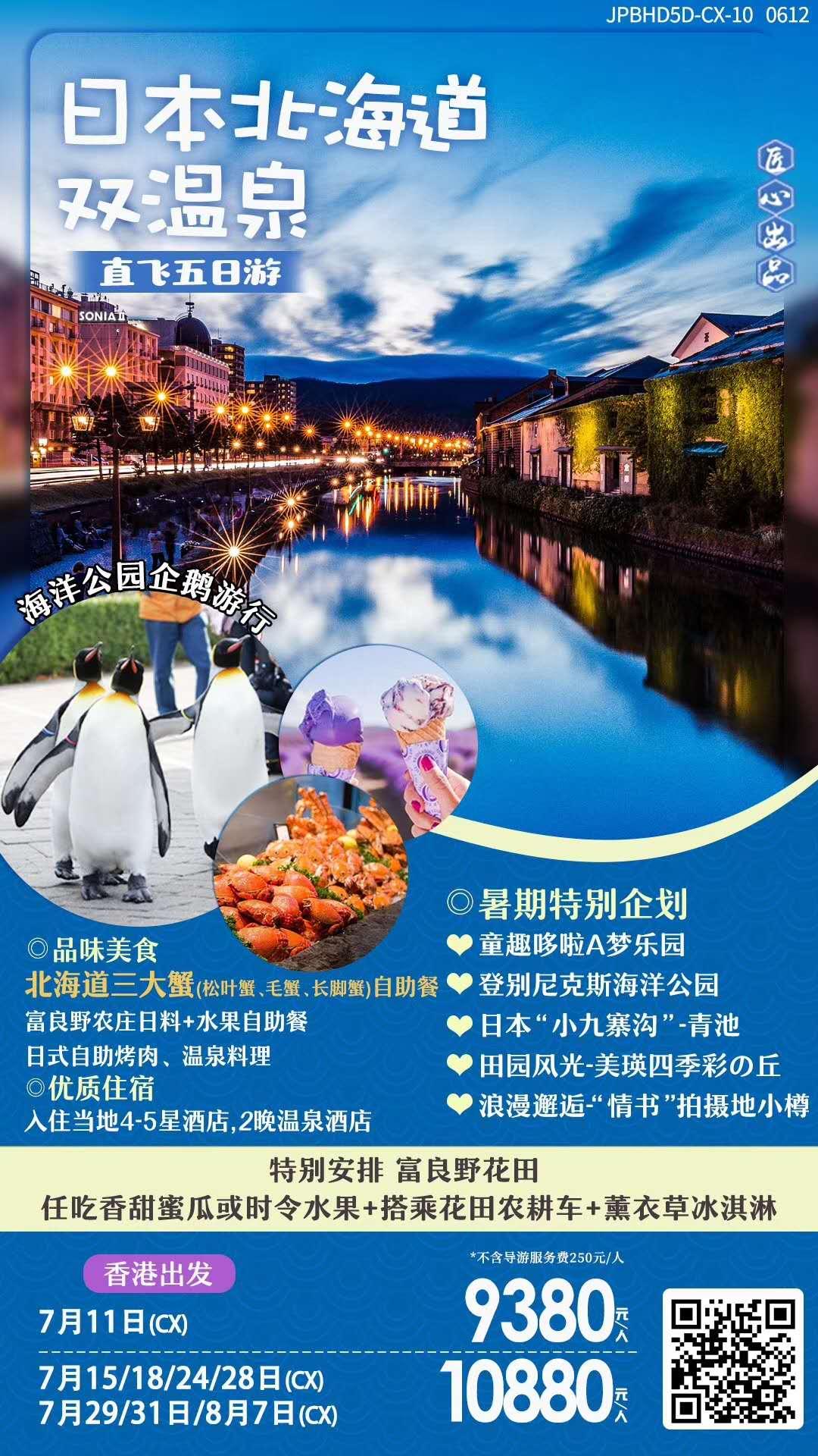 【日本北海道双温泉】直飞五日游、海洋企鹅游行、童趣哆啦A梦乐园、入住当地4-5星酒店