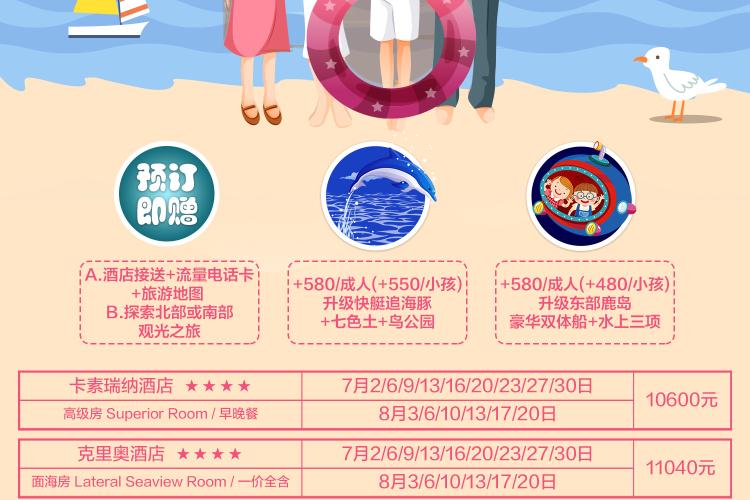 【天堂原乡.毛里求斯】香港直航、7-8月暑假计划.提前预售 赠送北部或南部观光、当地机场接送机