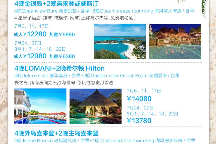 【斐济】香港直航8天6晚主岛+外岛双岛游、蜜月胜地、特别赠送 机场欢迎仪式+电话卡