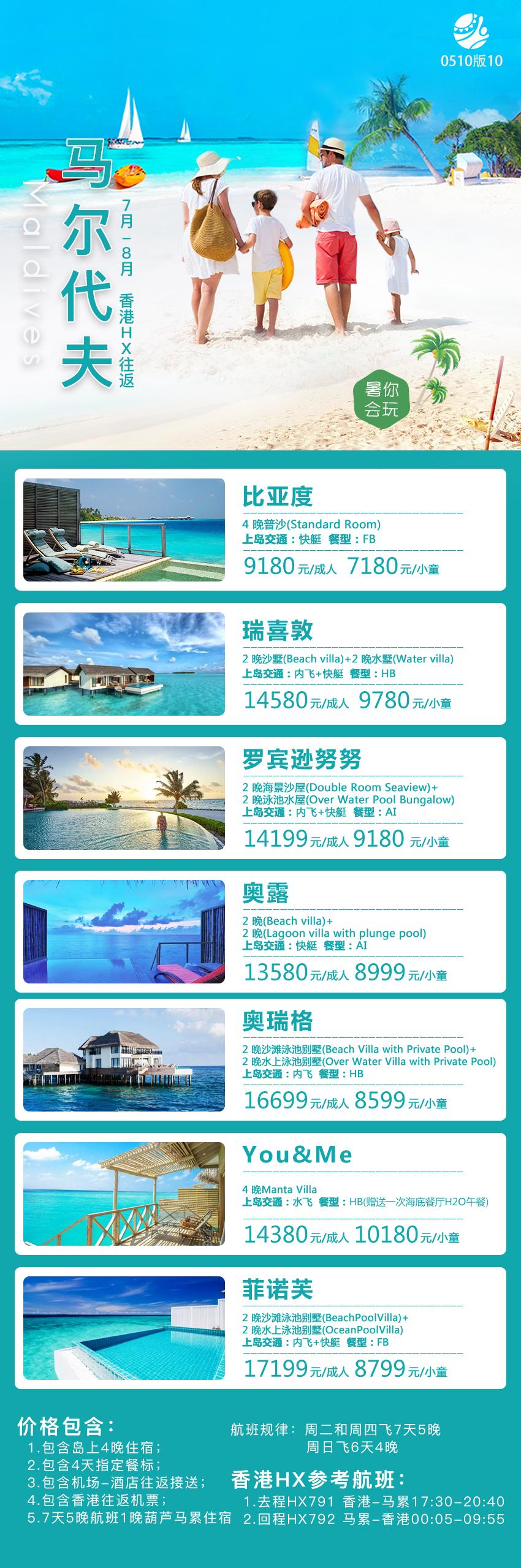 7-8月香港直飞马尔代夫+私密性高+免费WIFI+儿童俱乐部+中文服务+赠送上岛交通