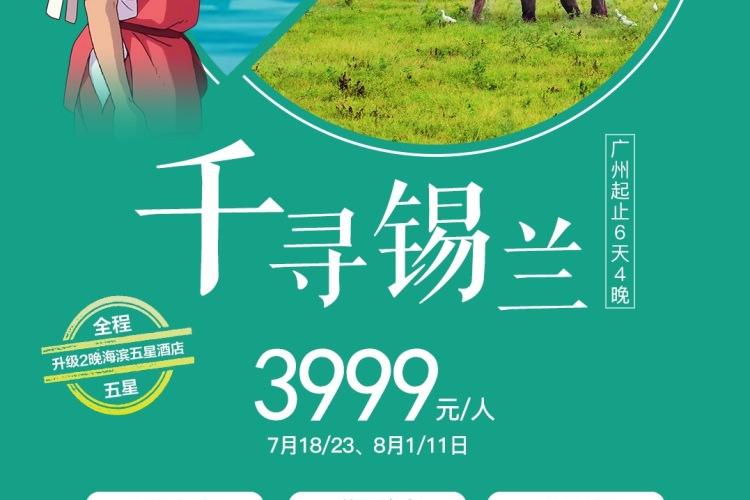 特价3999元广州起止斯里兰卡6天4晚跟团游升级2晚海滨五星酒店