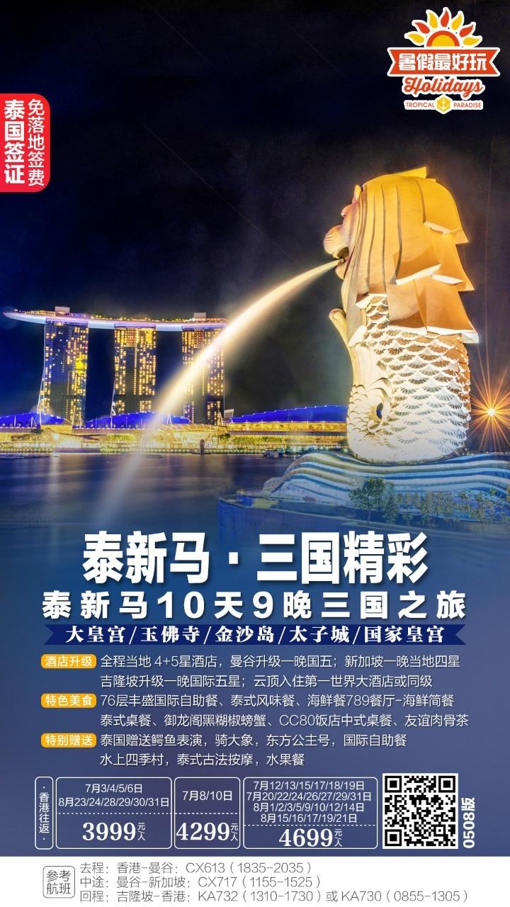 香港往返泰新马三国十天9晚之旅泰国新加坡马来西亚精彩之行