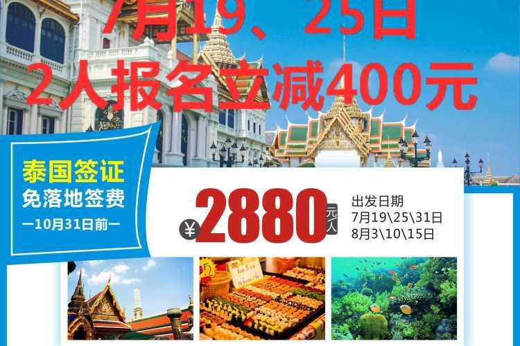 暑假超高性价比泰国曼谷芭提雅6天5晚品质游