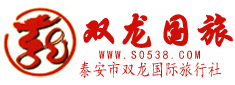 泰安市雙龍國際旅行社有限公司