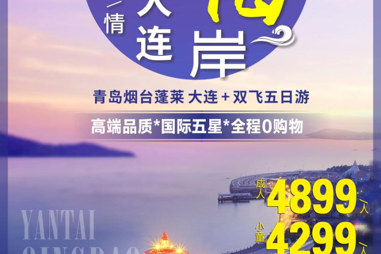 青烟蓬威+大连双飞五天精品小团